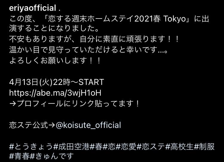 えりや(栄莉弥)が「恋ステ2021春Tokyo」に出演画像