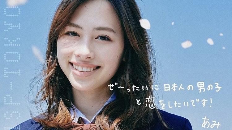 恋ステ あみ❘ロバーツ亜未の高校や身長は?美少女で有名?インスタがかわいい!【2021春Tokyo】