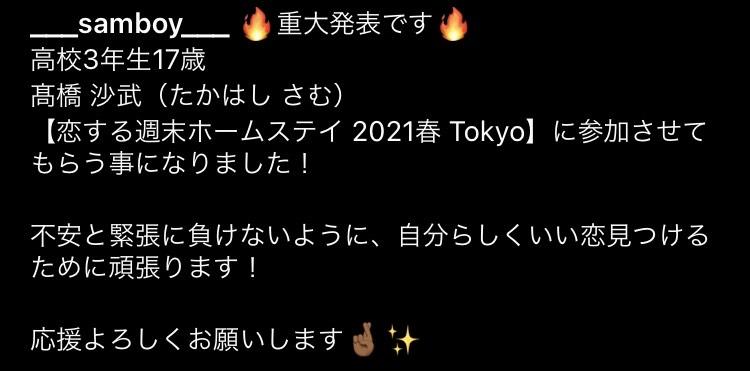 さむ(高橋沙武)が「恋ステ2021春Tokyo」シーズン18に出演!