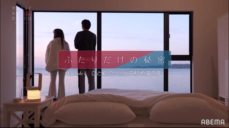 ドラ恋7【ABEMAプレミアム限定】ふたりだけの秘密Epispde1 ネタバレ感想とあらすじ!同棲ハウスがパワーアップして帰って来た!