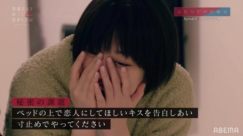 【恋愛ドラマな恋がしたい7~KISS or kiss~】ABEMAプレミアム限定「Episode2|イジワルな夜」のネタバレ