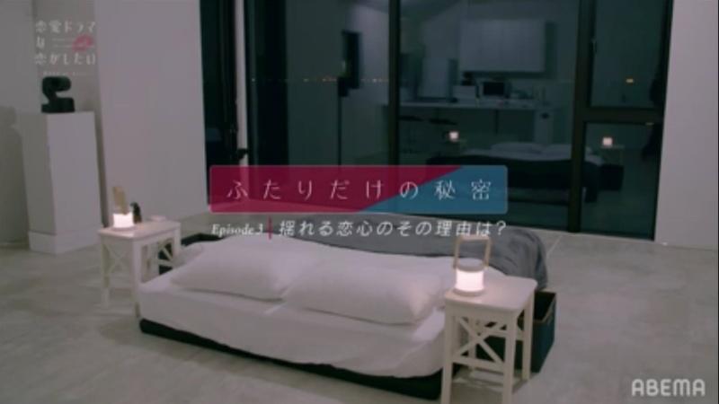 ドラ恋7【ABEMAプレミアム限定】ふたりだけの秘密Epispde3 ネタバレ感想とあらすじ!ののかに気持ちの変化はあるのか?