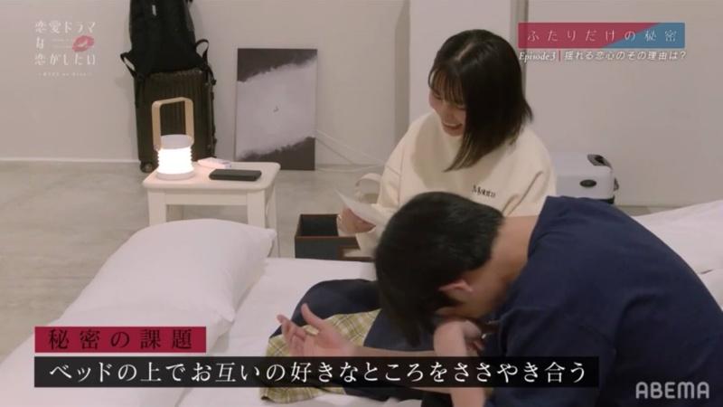 ドラ恋7プレミアムネタバレ3画像3