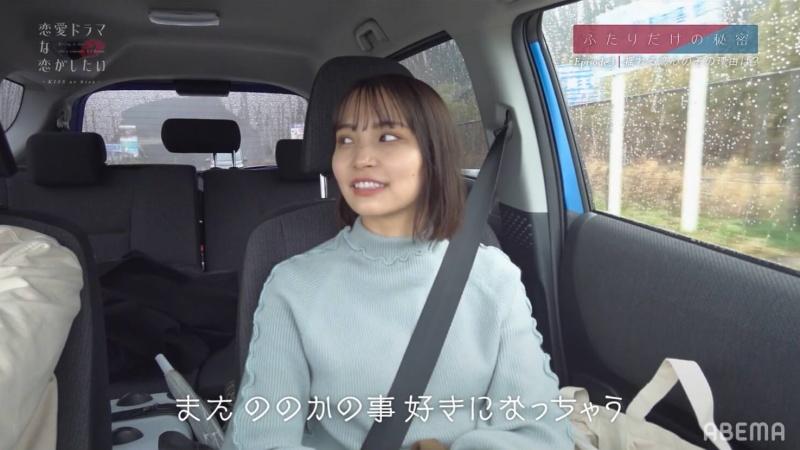 ドラ恋7プレミアムネタバレ3画像4