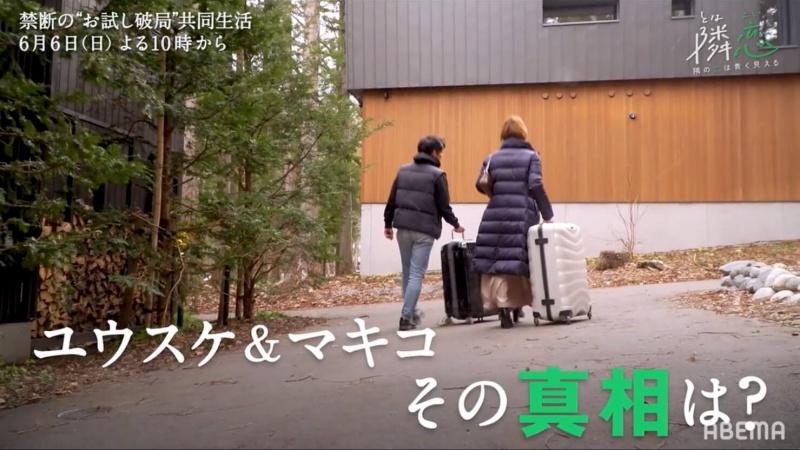 【隣の恋は青く見える(隣恋)】5話ネタバレ感想とあらすじ!ユウスケ&マキコがリタイア!?その理由は?(abema最新作)
