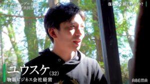 隣恋|ユウスケのプロフィール (身長/年齢/出身)