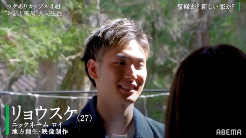 隣恋|リョウスケ(ロイ)のプロフィール (身長/生年月日/出身)