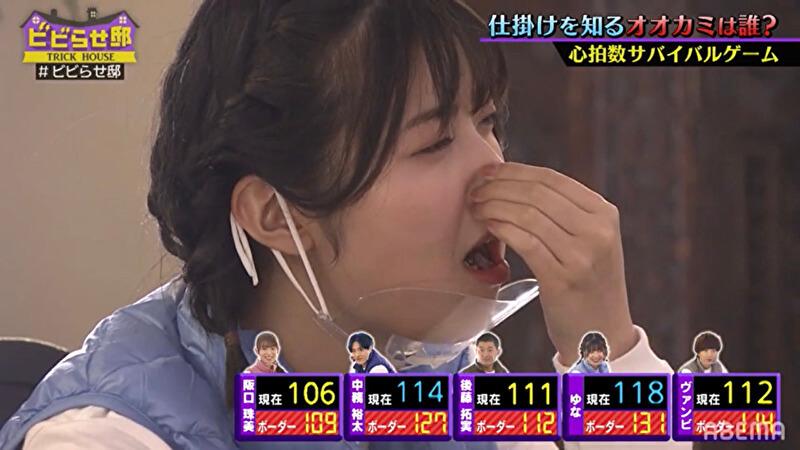 ビビらせ邸2話ネタバレ画像8