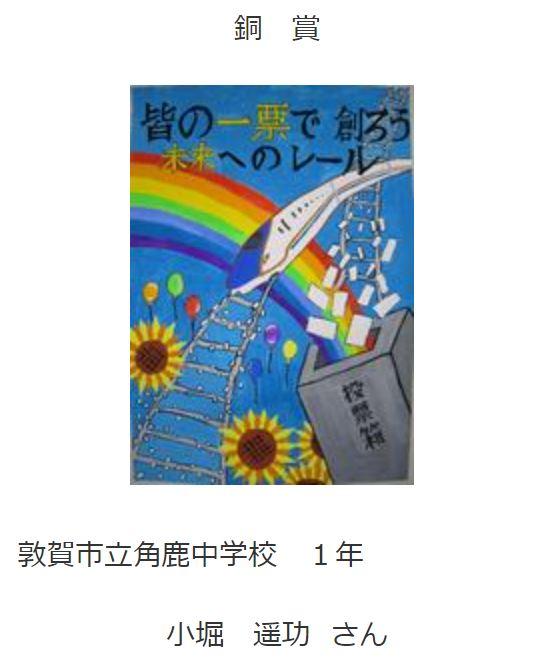 平成28年度明るい選挙啓発ポスター入賞作品