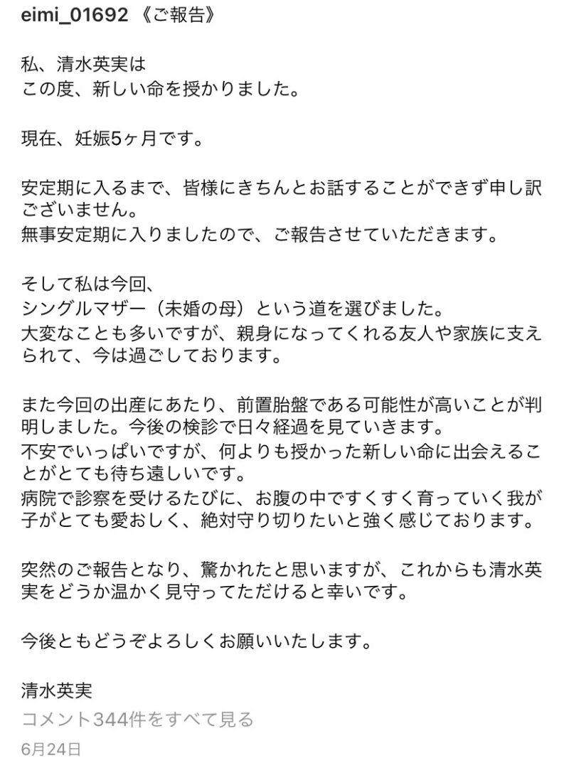 えいみちゃんの報告