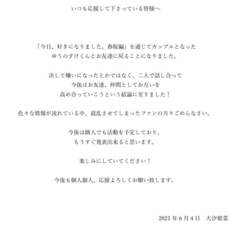 ひな(大汐姫菜)ちゃんの報告