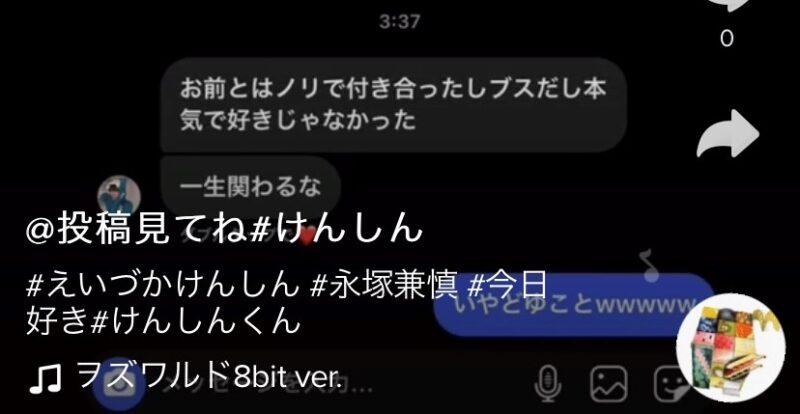 けんしん(永塚兼慎)くんが送ったDM