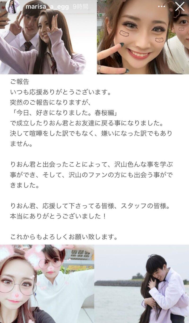 マリサ(浅井マリサ)ちゃんの報告