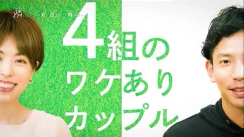 【隣の恋は青く見える(隣恋)】メンバープロフィール!出演者のインスタとSNS一覧!(abema最新作)