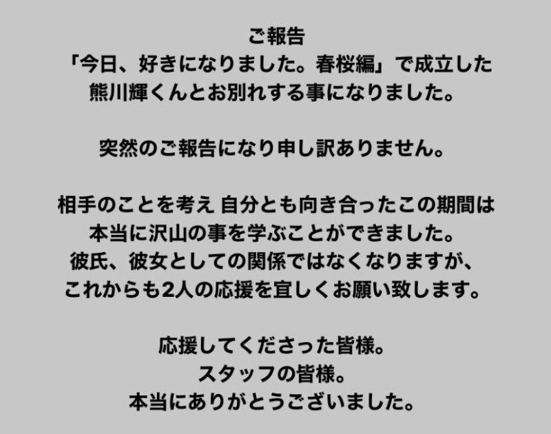 みゆ(山崎美優)ちゃん