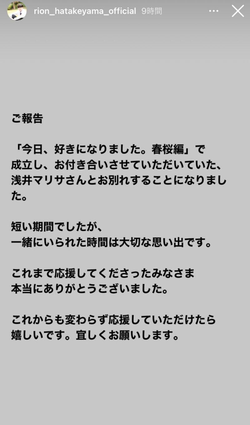りおん(畠山理温)くんの報告
