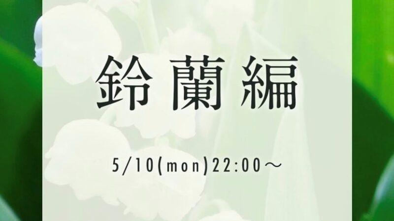 今日好き鈴蘭編メンバー紹介!35弾の継続メンバーや追加メンバーは!?