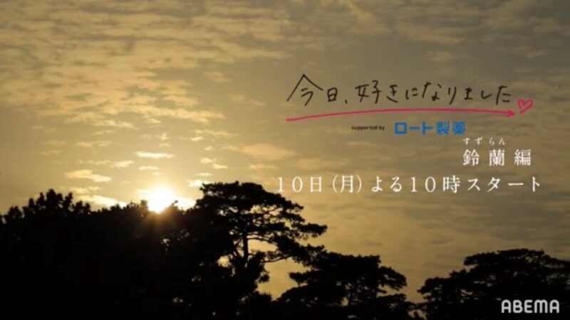 今日好き鈴蘭編結果ネタバレ!最終回まで告白カップル予想と感想と考察!