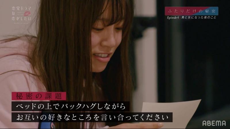【恋愛ドラマな恋がしたい7~KISS or kiss~】ABEMAプレミアム限定Episode4