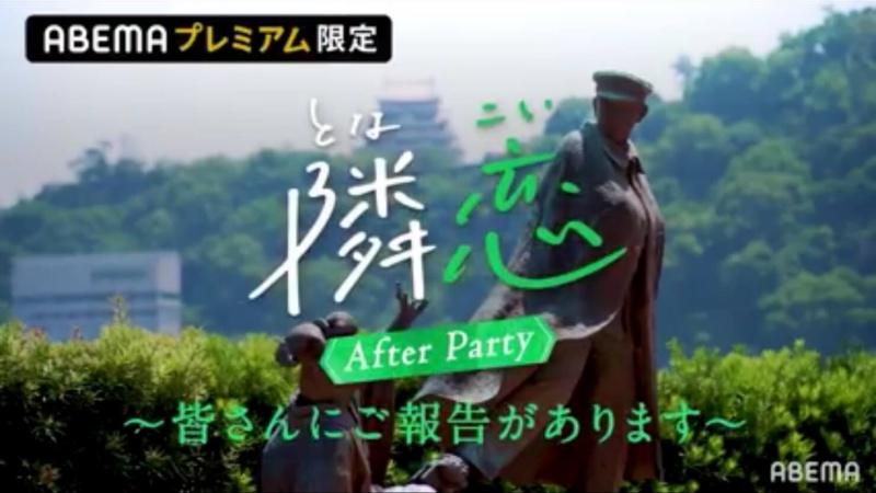 【隣の恋は青く見える(隣恋)|ABEMAプレミアム限定】ネタバレ感想とあらすじ!8人のアフターストーリー!(After Party)