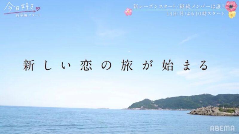 今日好き 霞草編 主題歌と挿入歌を紹介!!曲名は!?歌手は誰!?
