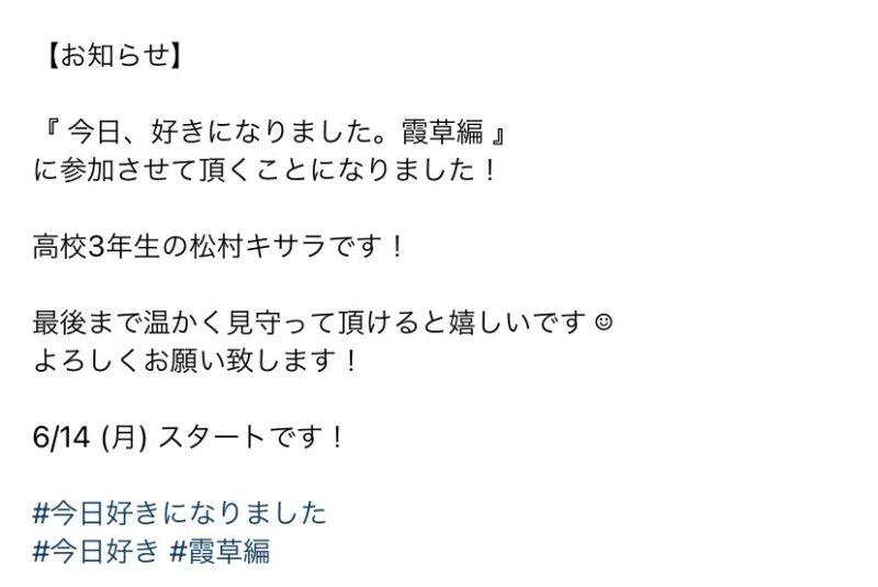 【今日好き】新シーズンに松村キサラちゃんが出演