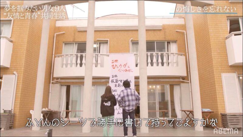 【水溜りボンドの青春動画荘】第9話のネタバレ