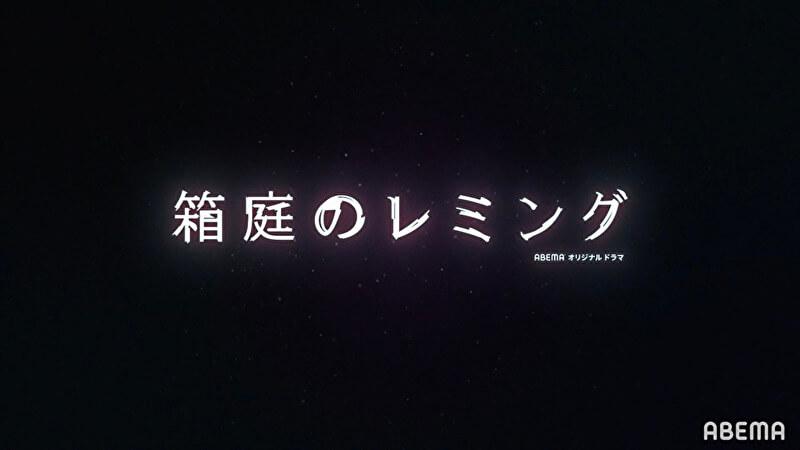 【箱庭のレミング】出演者キャスト詳細プロフにSNSまとめ!磯村勇斗、見上愛、岡山天音、須賀健太がSNSスリラーに出演!