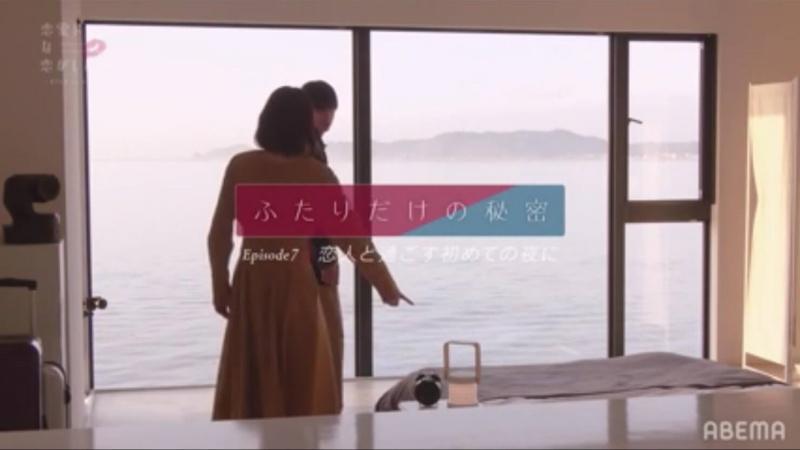 ドラ恋7【ABEMAプレミアム限定】ふたりだけの秘密Epispde7 ネタバレ感想とあらすじ!恋人と過ごす初めての夜に。