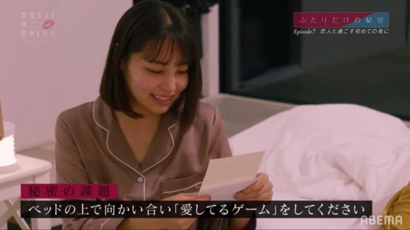 ドラ恋7【ABEMAプレミアム限定】ふたりだけの秘密Epispde7 ネタバレ