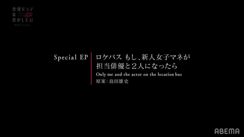 ドラ恋7【ABEMAプレミアム限定】Epispde9 スペシャルドラマがついに公開!主演は誰で台本はどんな内容?