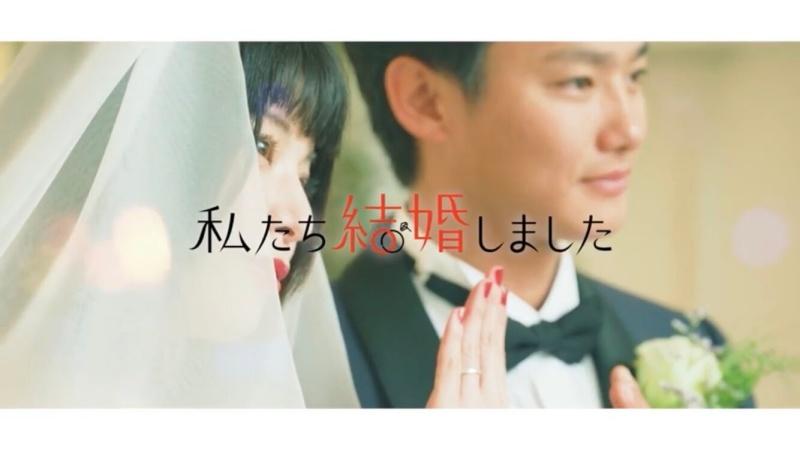 【私たち結婚しました(日本版)】1話ネタバレ感想とあらすじ!ドキドキの新婚生活がついに始まる!【ABEMA2021】