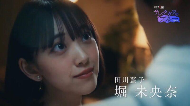 田川藍子 役   堀未央奈のwikiプロフィール