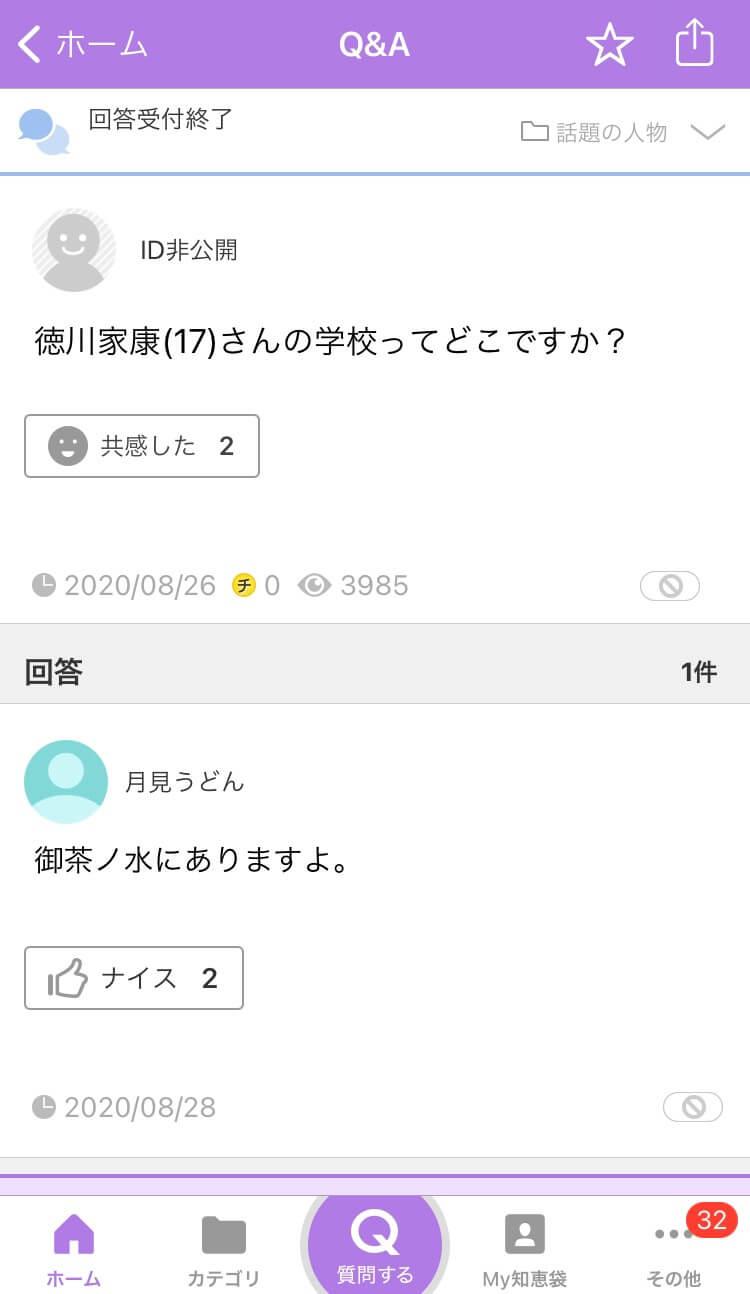 加藤乃愛|徳川家康(虹オオカミ)の高校は御茶ノ水
