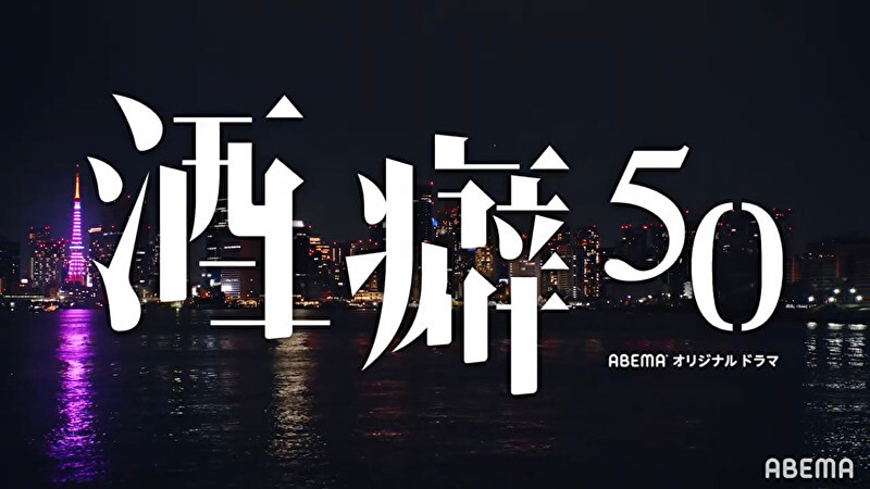 【酒癖50】キャストとあらすじ!小出恵介が4年ぶりにドラマ出演!