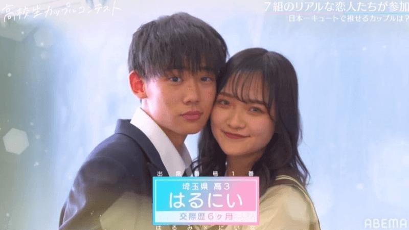 高校生カップルコンテスト【1話】ネタバレあらすじ感想!7組のカップルに大注目!