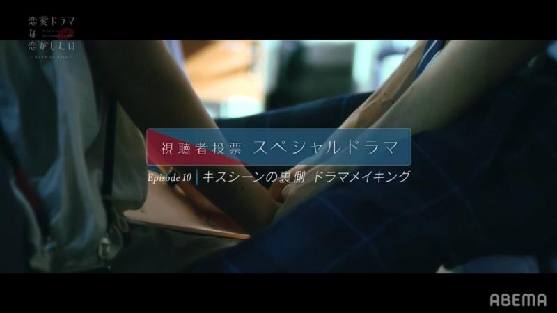 ドラ恋7【ABEMAプレミアム限定】Epispde10|スペシャルドラマのメイキング!キスシーンの裏側は?