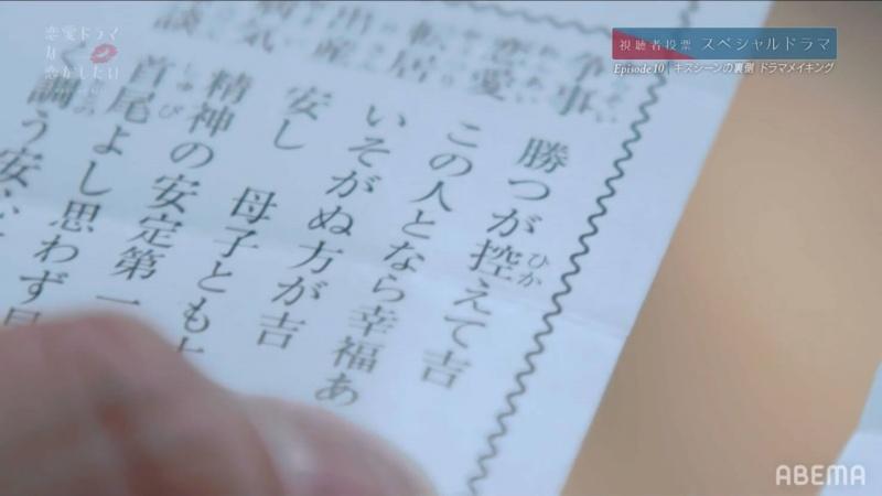 【恋愛ドラマな恋がしたい7~KISS or kiss~】ABEMAプレミアム限定