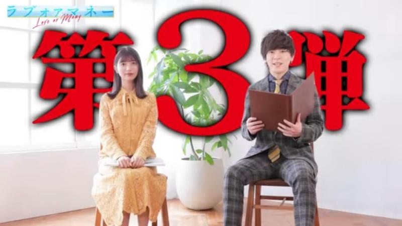 ヴァンゆんの【LOVE or MONEY 3rd Season】メンバーまとめ!出演者のプロフィールにSNS一覧