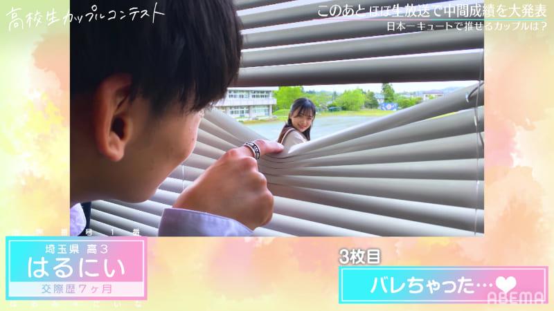 高校生カップルコンテスト4話