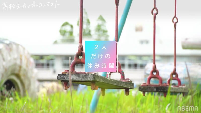 高校生カップルコンテスト【3話】ネタバレ