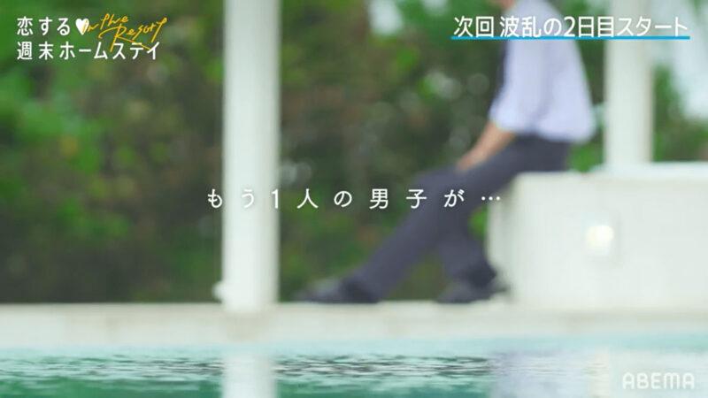 【恋ステ in the Resort(リゾート)】2話ネタバレあらすじ感想!あのリベンジ男子が波乱を起こす!?