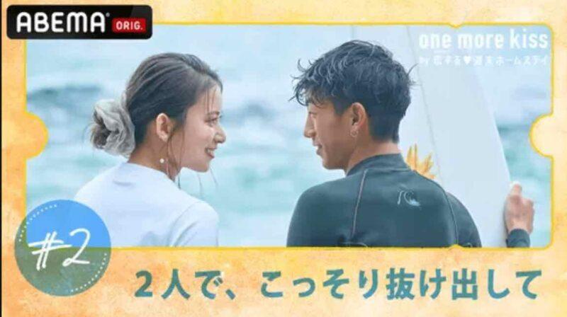 【恋ステone more kiss(ワンモアキス)】2話ネタバレあらすじ感想!3年ぶりの再会せーかとありひろの恋の行方は?【ABEMAプレミアム】