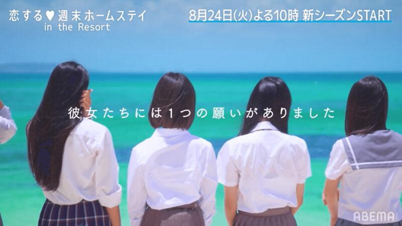 【恋ステ in the Resort(リゾート)】結果ネタバレ感想!最終回までの告白カップル予想と考察!
