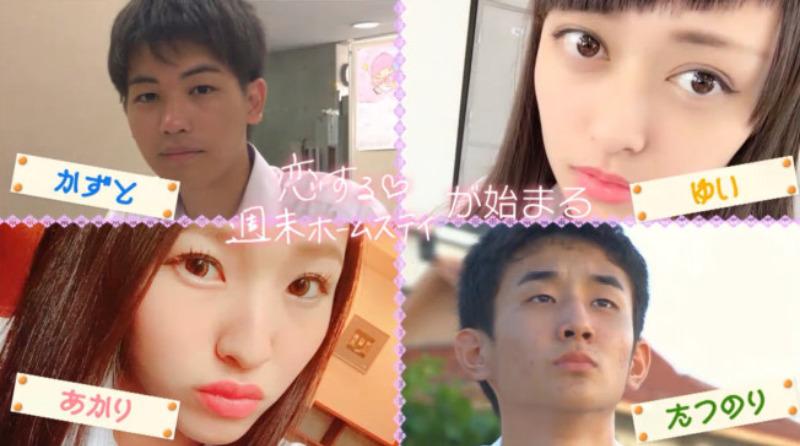 恋ステ1弾(シーズン1)
