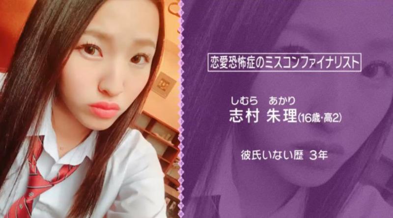 【恋ステ 第1弾】あかり(志村朱理)プロフィール