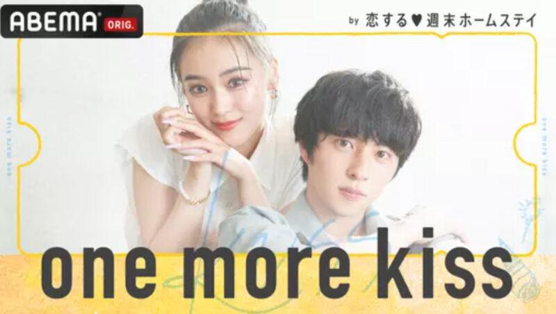 """【恋ステone more kiss(ワンモアキス)】1話ネタバレあらすじ感想!""""大人の""""恋ステスタート!【ABEMAプレミアム】"""
