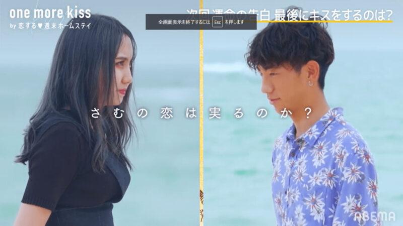 【恋ステone more kiss(ワンモアキス)】最終回6話ネタバレあらすじ感想!ちょっと大人な恋の結末は?【ABEMAプレミアム】