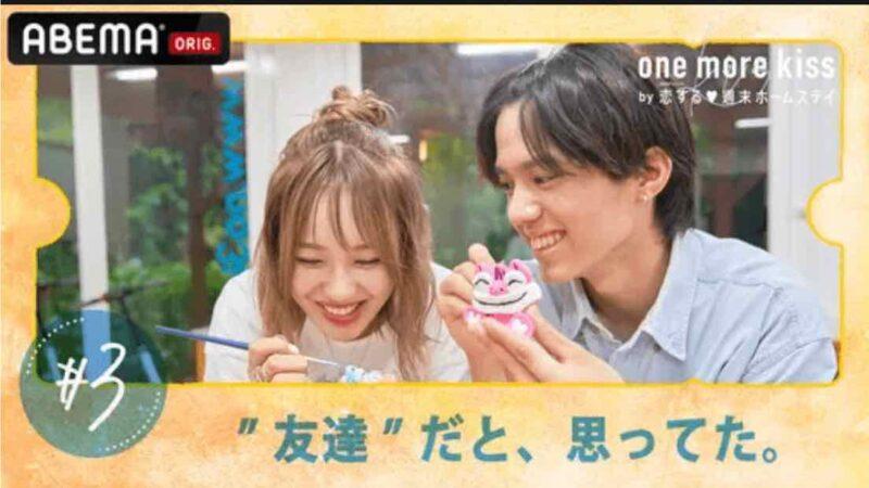【恋ステone more kiss(ワンモアキス)】3話ネタバレあらすじ感想!年下男子が積極的にアプローチ?