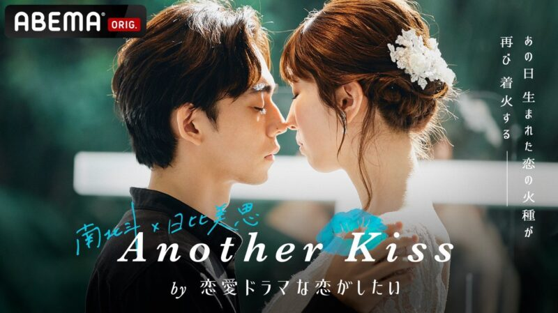 『Another Kiss by 恋愛ドラマな恋がしたい』第1話ネタバレあらすじと感想!南北斗×日比美思(ABEMAプレミアム限定  ドラ恋5スピンオフ)